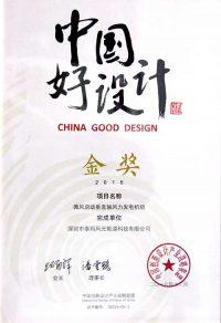 中国好设计 金奖2016
